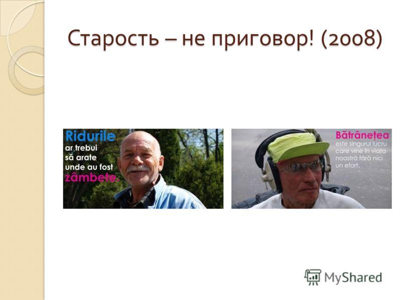 Старость – не приговор ! (2008)