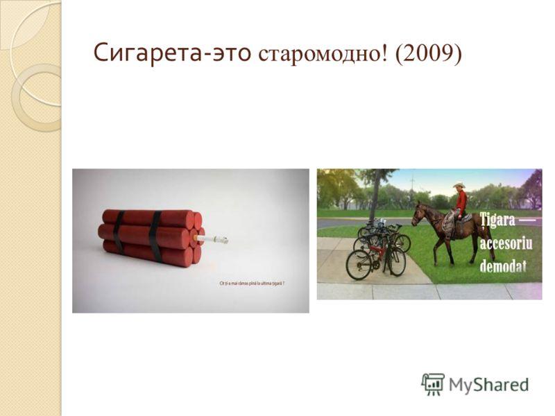 Сигарета - это старомодно! (2009)