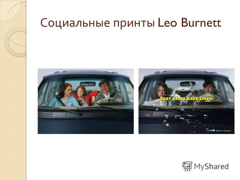 Социальные принты Leo Burnett