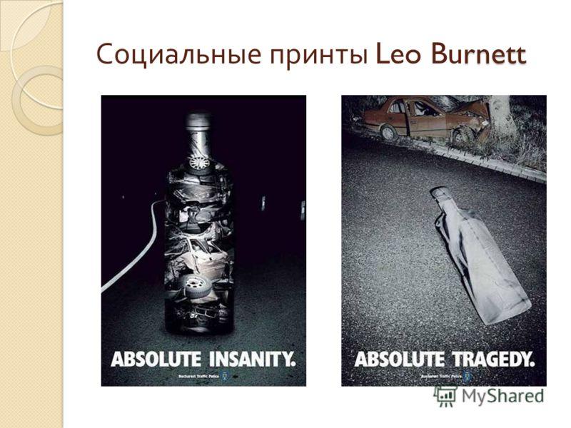 rnett Социальные принты Leo Burnett
