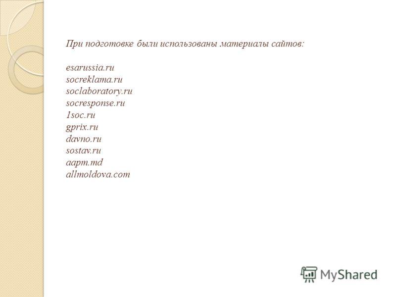 При подготовке были использованы материалы сайтов: esarussia.ru socreklama.ru soclaboratory.ru socresponse.ru 1soc.ru gprix.ru davno.ru sostav.ru aapm.md allmoldova.com