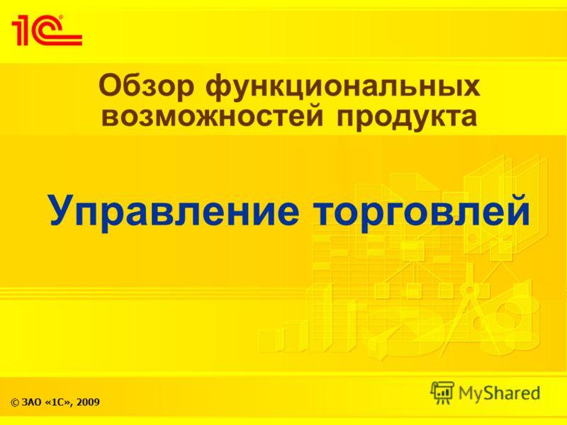 © ЗАО «1С», 2009 Обзор функциональных возможностей продукта Управление торговлей