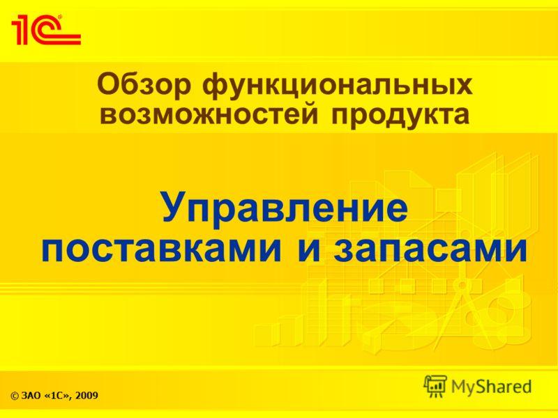 © ЗАО «1С», 2009 Обзор функциональных возможностей продукта Управление поставками и запасами