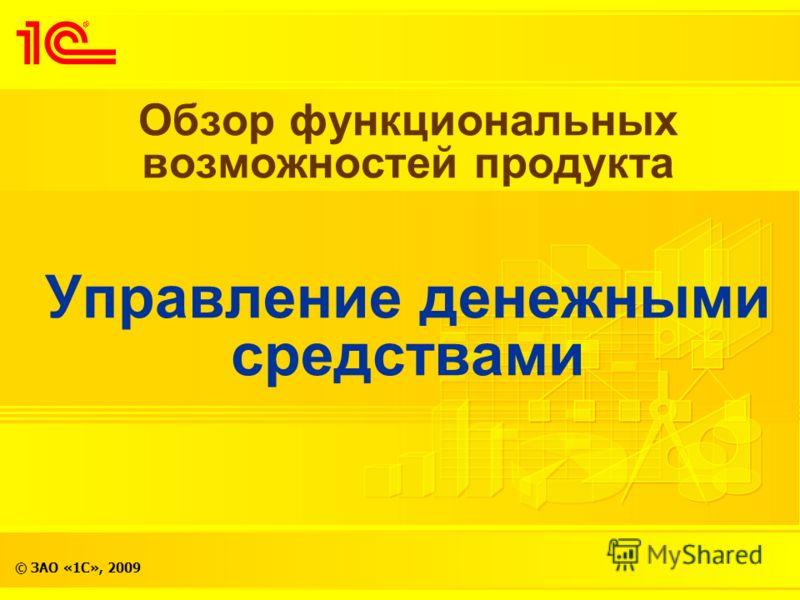 © ЗАО «1С», 2009 Обзор функциональных возможностей продукта Управление денежными средствами