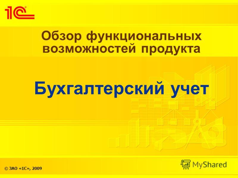 © ЗАО «1С», 2009 Обзор функциональных возможностей продукта Бухгалтерский учет