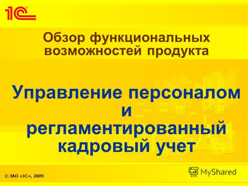© ЗАО «1С», 2009 Обзор функциональных возможностей продукта Управление персоналом и регламентированный кадровый учет