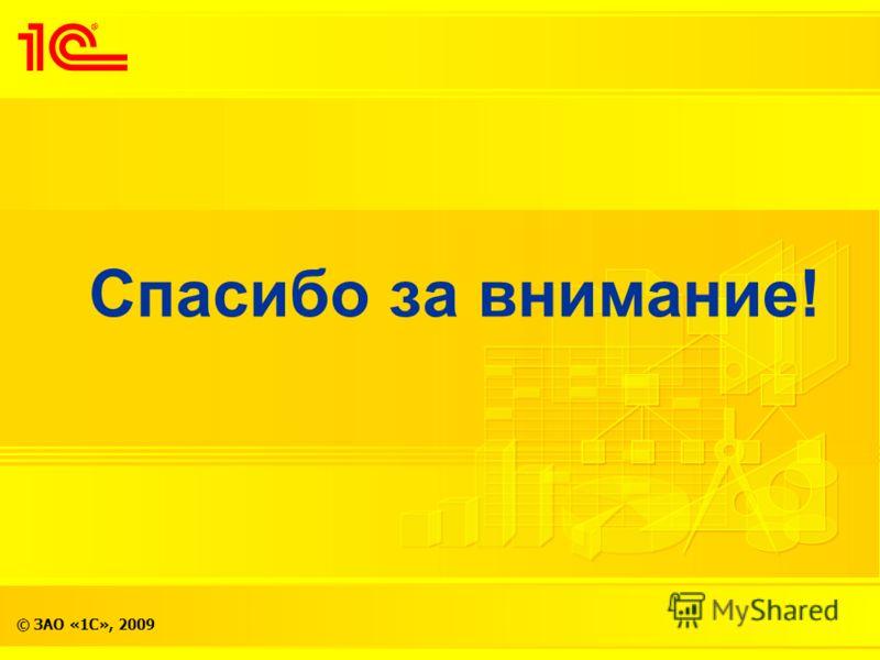 © ЗАО «1С», 2009 Спасибо за внимание!