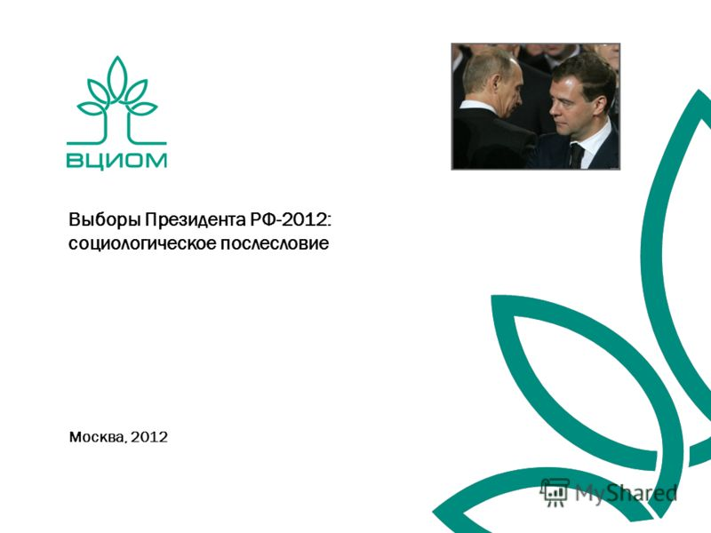 Москва, 2012 Выборы Президента РФ-2012: социологическое послесловие