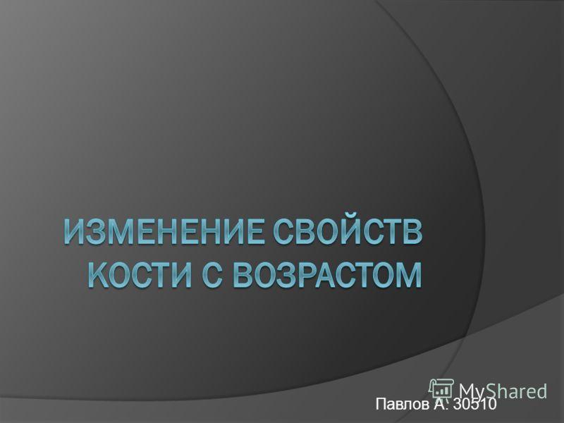 Павлов А. 30510