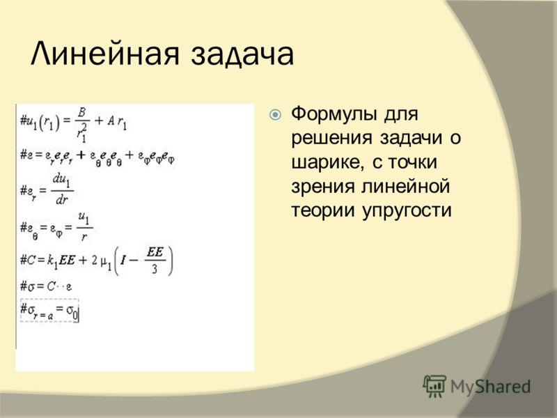 Линейная задача Формулы для решения задачи о шарике, с точки зрения линейной теории упругости