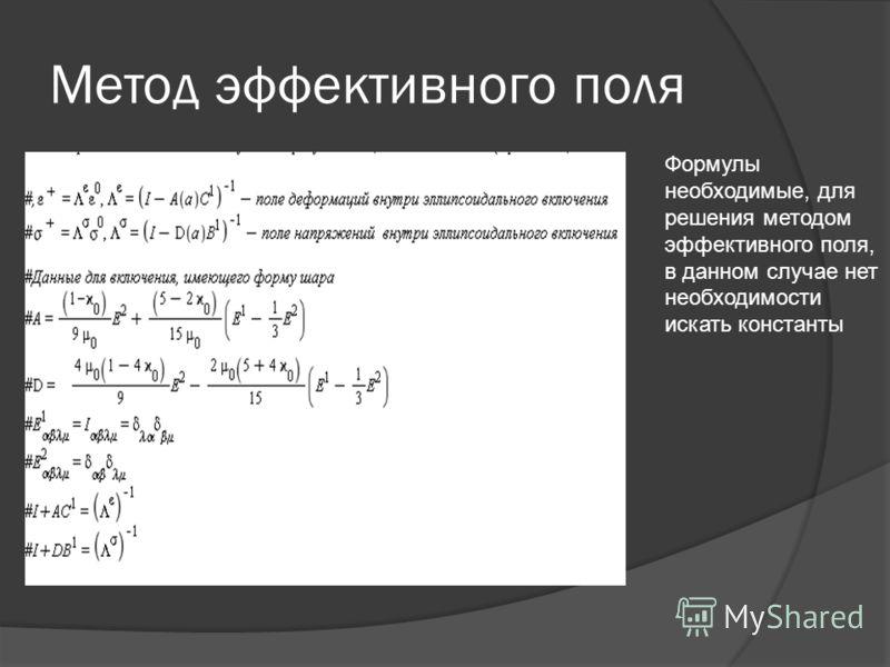Метод эффективного поля Формулы необходимые, для решения методом эффективного поля, в данном случае нет необходимости искать константы