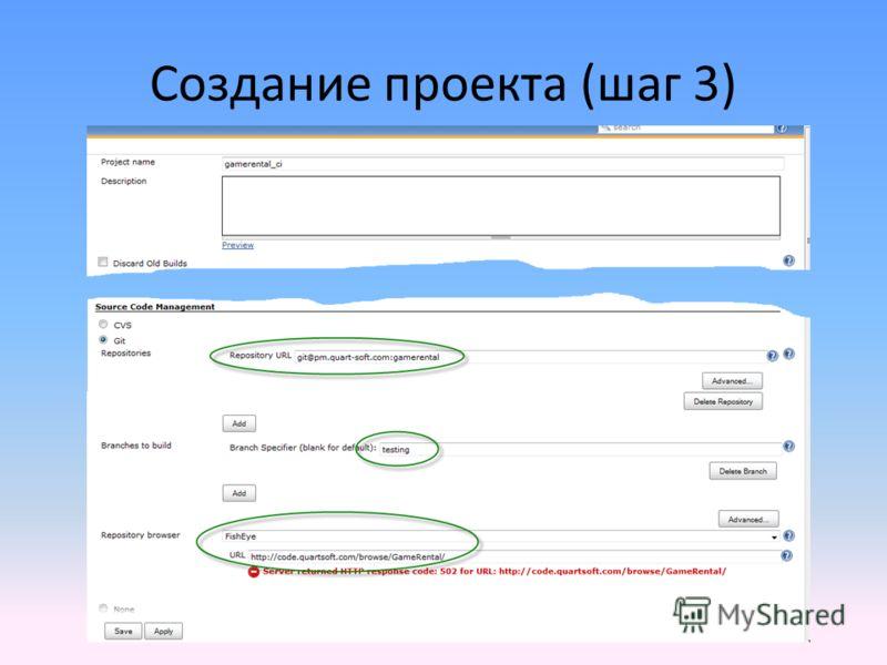Создание проекта (шаг 3)