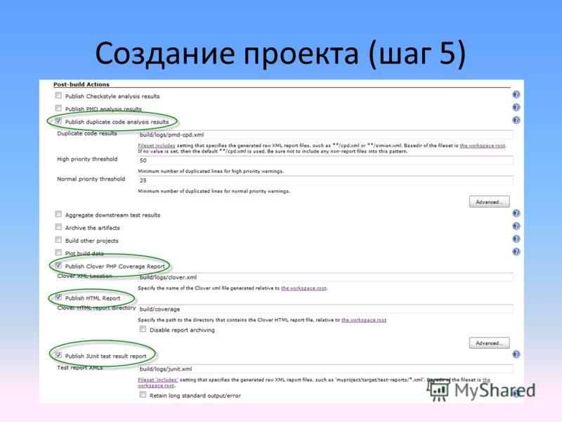 Создание проекта (шаг 5)