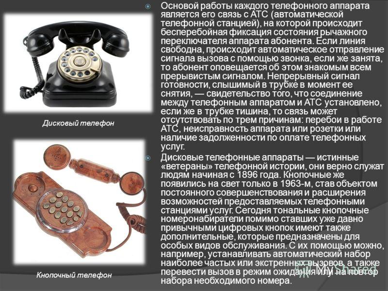 Основой работы каждого телефонного аппарата является его связь с АТС (автоматической телефонной станцией), на которой происходит бесперебойная фиксация состояния рычажного переключателя аппарата абонента. Если линия свободна, происходит автоматическо
