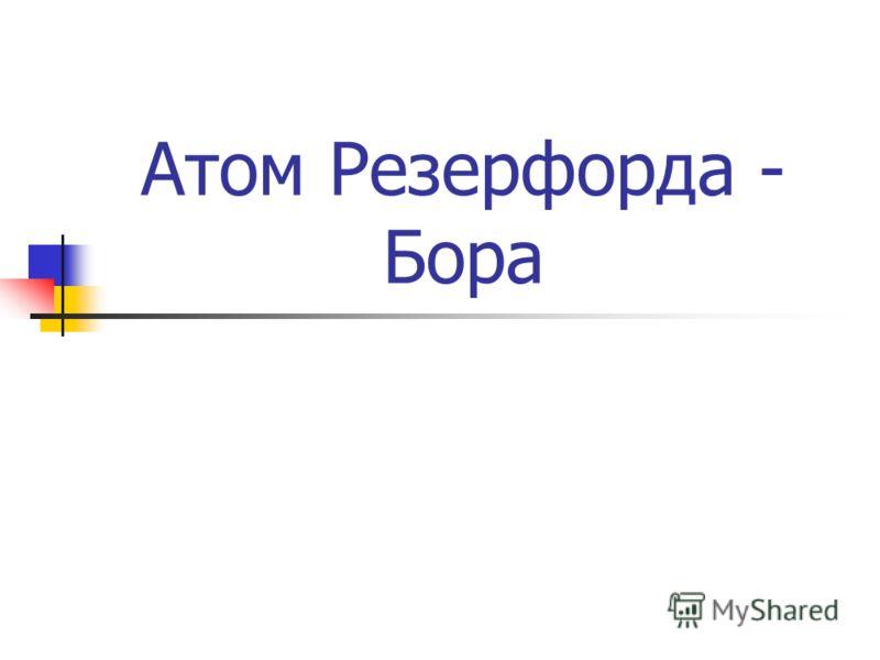 Атом Резерфорда - Бора