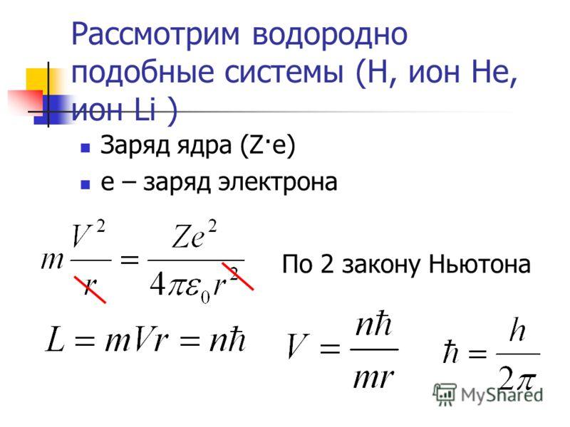 Рассмотрим водородно подобные системы (Н, ион Не, ион Li ) Заряд ядра (Z·e) e – заряд электрона По 2 закону Ньютона