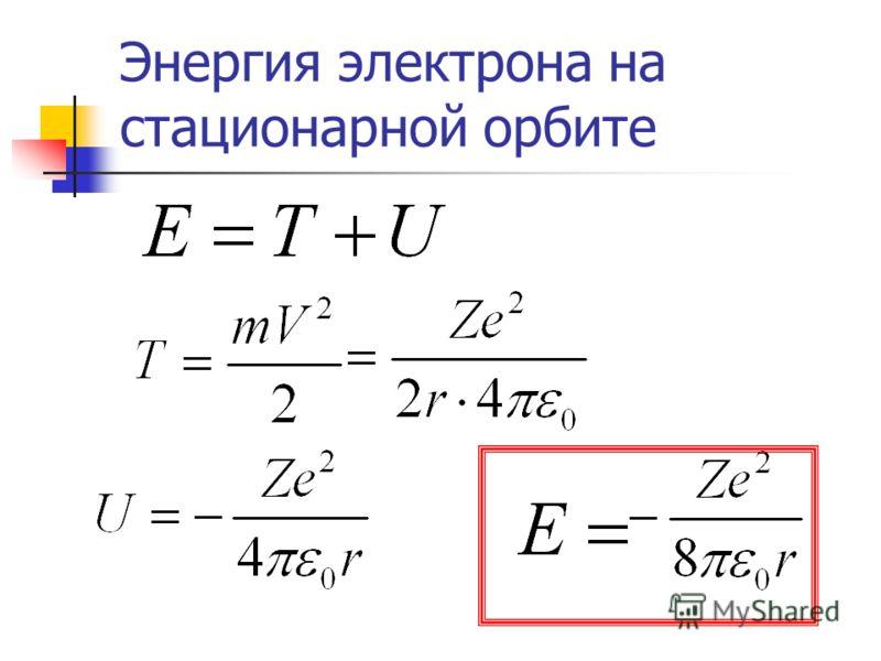 Энергия электрона на стационарной орбите