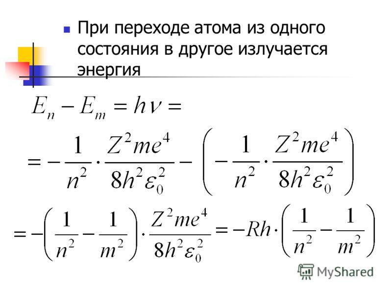 При переходе атома из одного состояния в другое излучается энергия