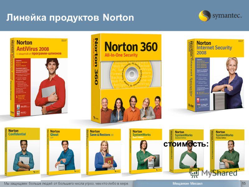 Мы защищаем больше людей от большего числа угроз, чем кто-либо в мире.Мещанкин Михаил15 Линейка продуктов Norton Рекомендованная розничная стоимость: 1900р.