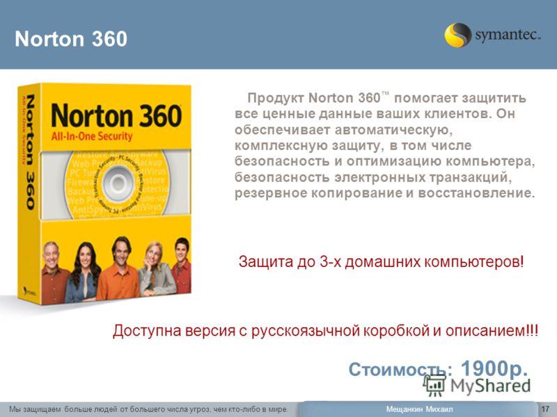 Мы защищаем больше людей от большего числа угроз, чем кто-либо в мире.Мещанкин Михаил17 Norton 360 Продукт Norton 360 помогает защитить все ценные данные ваших клиентов. Он обеспечивает автоматическую, комплексную защиту, в том числе безопасность и о