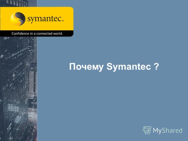 Мы защищаем больше людей от большего числа угроз, чем кто-либо в мире.Мещанкин Михаил18 Почему Symantec ?