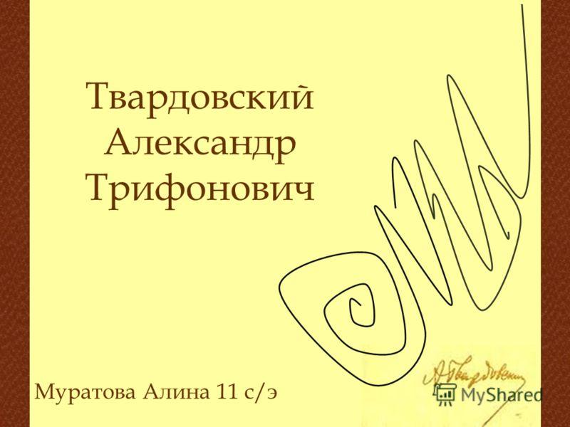 Муратова Алина 11 с/э Твардовский Александр Трифонович