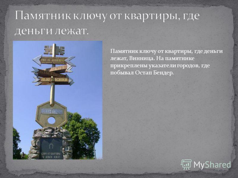 Памятник ключу от квартиры, где деньги лежат, Винница. На памятнике прикреплены указатели городов, где побывал Остап Бендер.