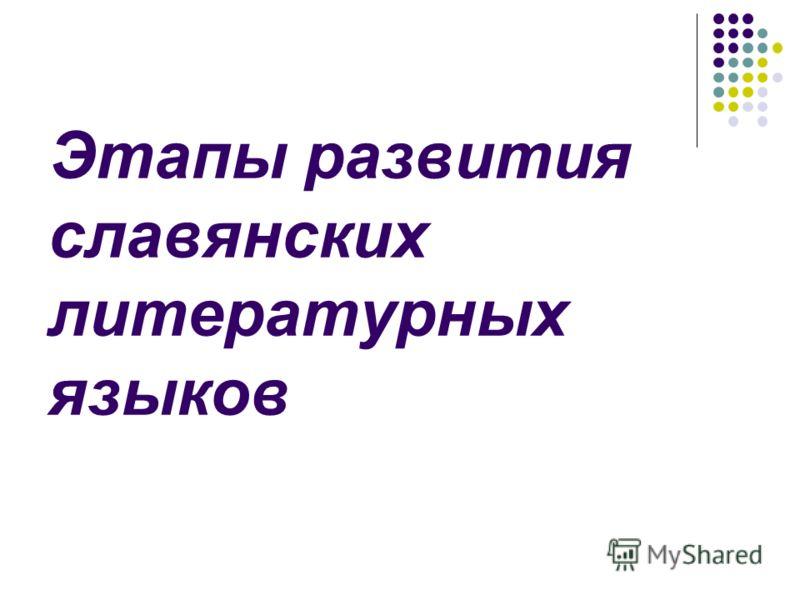 Этапы развития славянских литературных языков