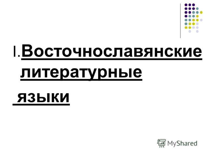 I. Восточнославянские литературные языки