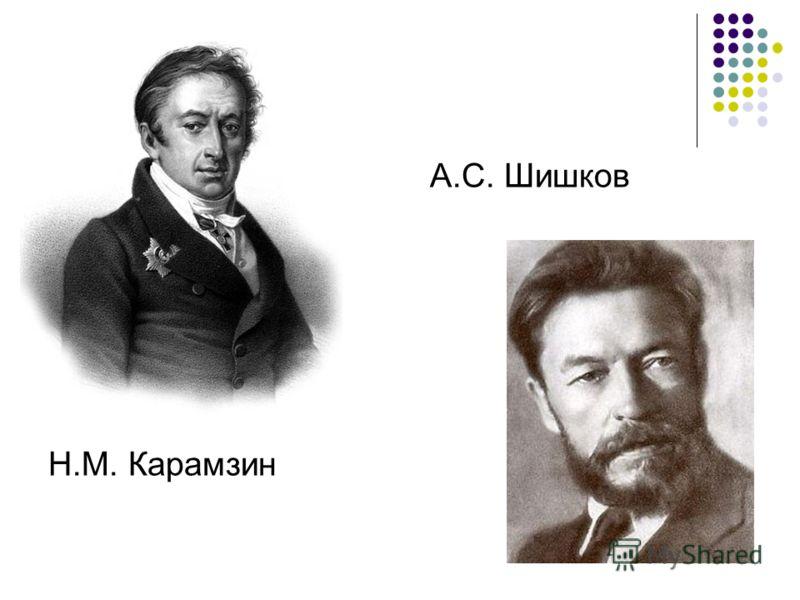 А.С. Шишков Н.М. Карамзин