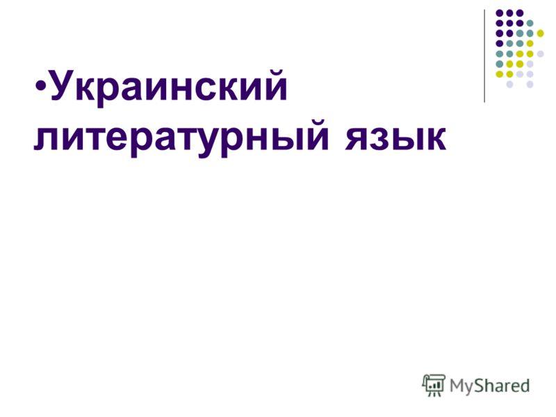 Украинский литературный язык