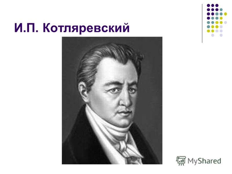И.П. Котляревский