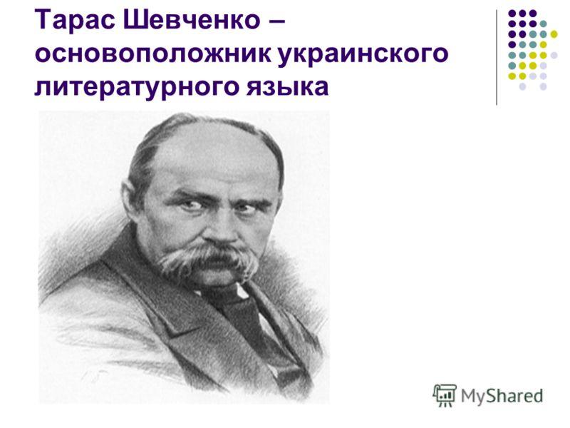 Тарас Шевченко – основоположник украинского литературного языка