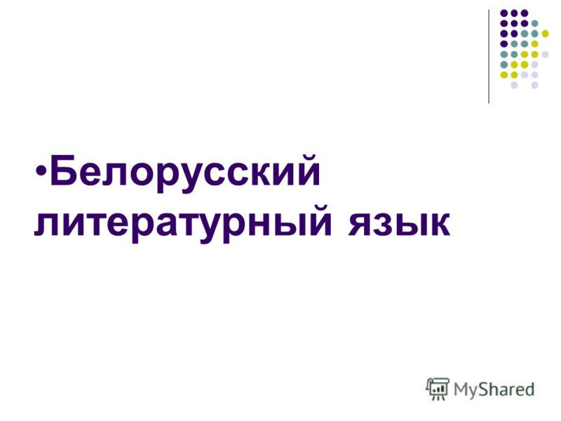 Белорусский литературный язык