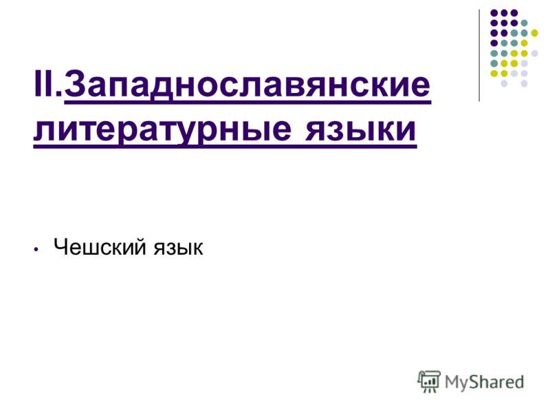 II.Западнославянские литературные языки Чешский язык