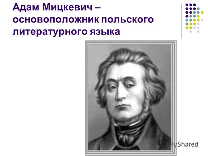 Адам Мицкевич – основоположник польского литературного языка