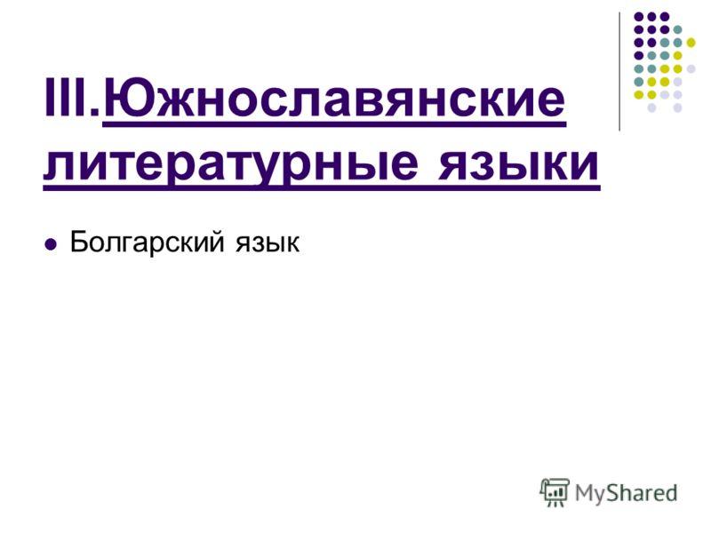 III.Южнославянские литературные языки Болгарский язык