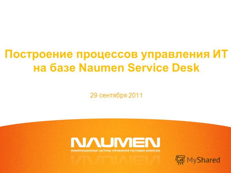 Построение процессов управления ИТ на базе Naumen Service Desk 29 сентября 2011