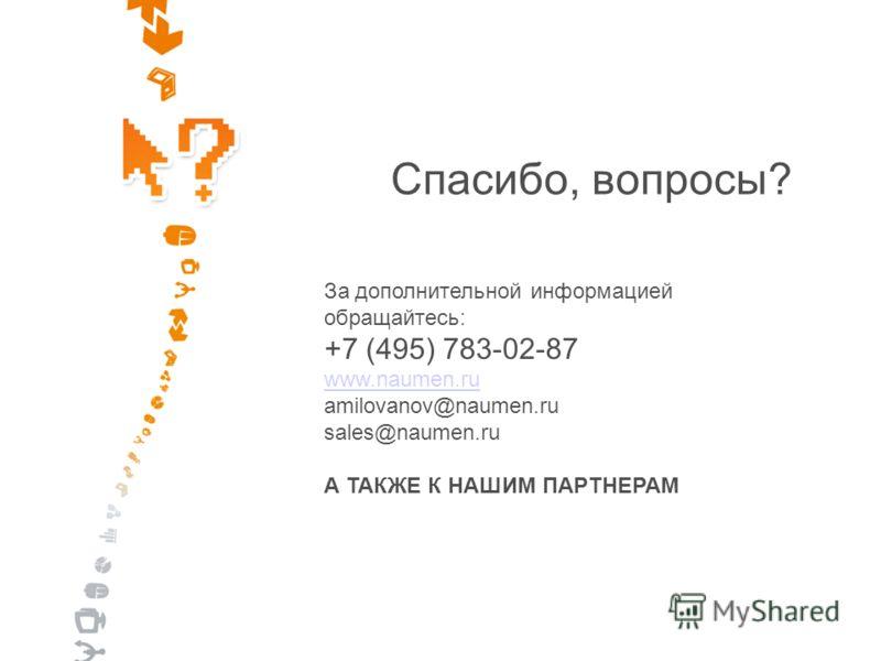 За дополнительной информацией обращайтесь: +7 (495) 783-02-87 www.naumen.ru amilovanov@naumen.ru sales@naumen.ru А ТАКЖЕ К НАШИМ ПАРТНЕРАМ Спасибо, вопросы?