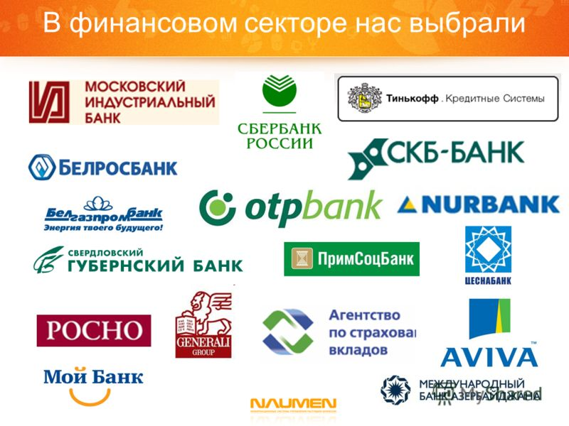 В финансовом секторе нас выбрали