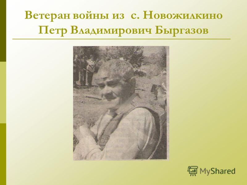 Ветеран войны из с. Новожилкино Петр Владимирович Быргазов
