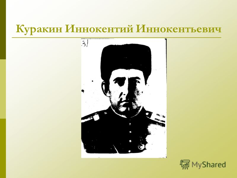 Куракин Иннокентий Иннокентьевич