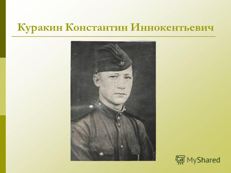 Куракин Константин Иннокентьевич