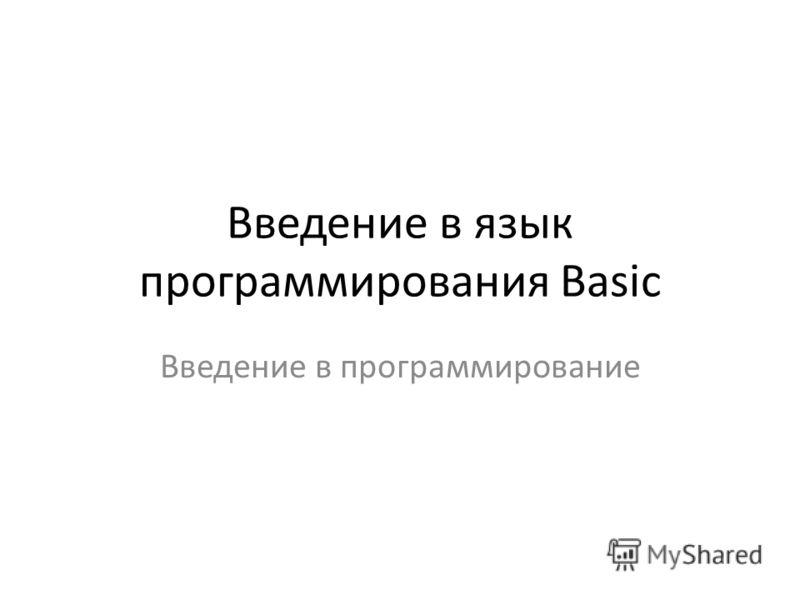 Введение в язык программирования Basic Введение в программирование