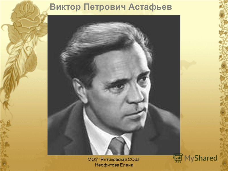 МОУ Янтиковская СОШ Неофитова Елена Виктор Петрович Астафьев