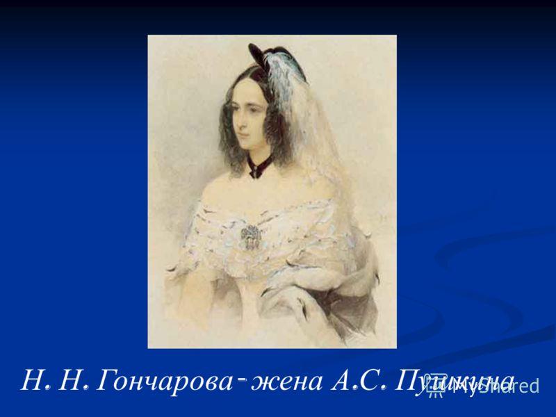 Н. Н. Гончарова - жена А. С. Пушкина