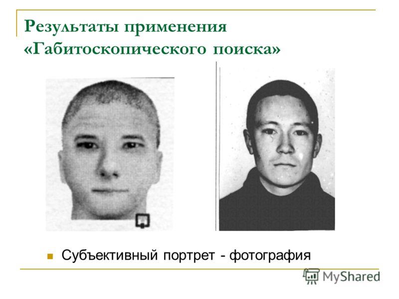 Результаты применения «Габитоскопического поиска» Субъективный портрет - фотография