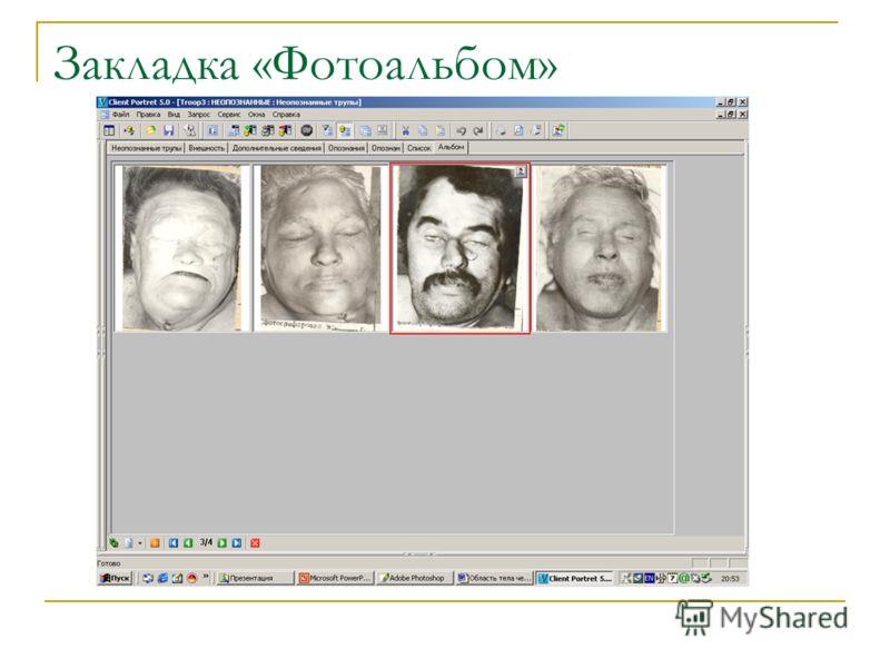Закладка «Фотоальбом»