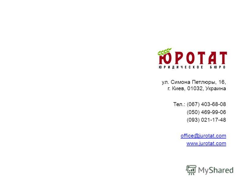 ул. Симона Петлюры, 16, г. Киев, 01032, Украина Тел.: (067) 403-68-08 (050) 469-99-06 (093) 021-17-48 office@jurotat.com www.jurotat.com