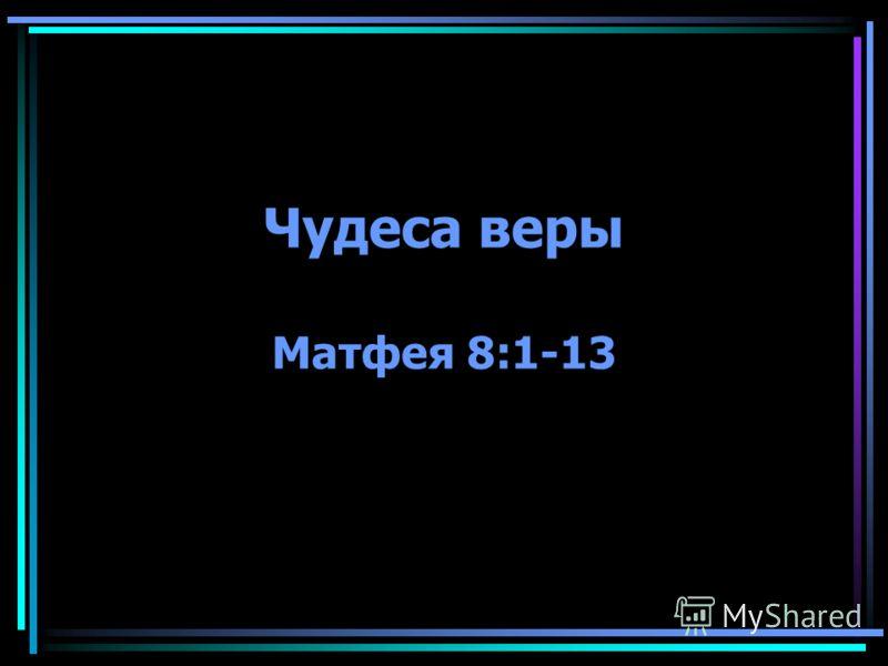 Чудеса веры Матфея 8:1-13
